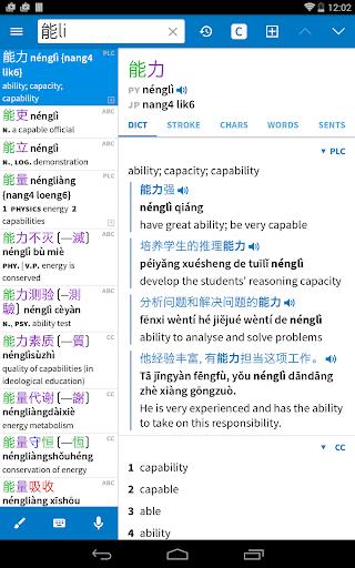 Pleco Chinese Dictionary 3.2.79 Screenshots 10
