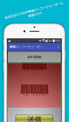 リーダー アプリ コード バー
