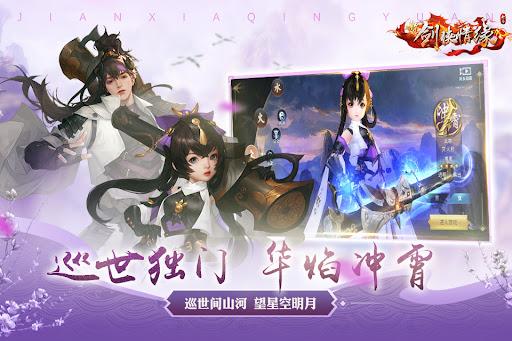 u5251u4fa0u60c5u7f18(Wuxia Online) - u65b0u95e8u6d3eu4e0au7ebf 1.14.1 screenshots 1