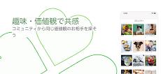 障がいを持つ方のための婚活・恋活マッチングアプリ「恋草 〜こひぐさ〜」のおすすめ画像4