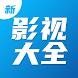 新影視大全-華人華語中文追劇首選,高清陸劇韓劇美劇日劇