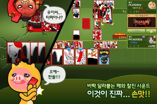 uc560ub2c8ud321 ub9deuace0 2.0.110 screenshots 23