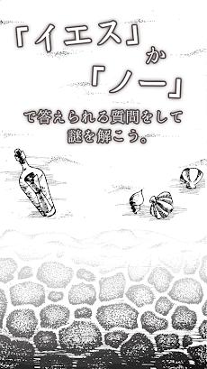 水平思考推理ゲーム 海辺の少女のおすすめ画像2