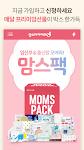 screenshot of 엄마들의 필수 어플::임신/태교/육아일기부터 이벤트와 정보를 한번에 - 맘스다이어리