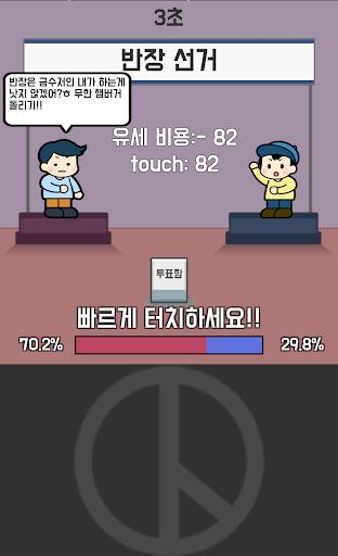 ub300ud1b5ub839 ud0a4uc6b0uae30 3.0.4 screenshots 2