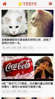 screenshot of TEEPR 亮新聞