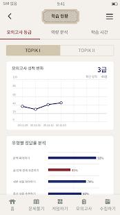 FunPik - Get ready for TOPIK