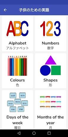 子供のための英語 - 遊んで学びましょうのおすすめ画像1