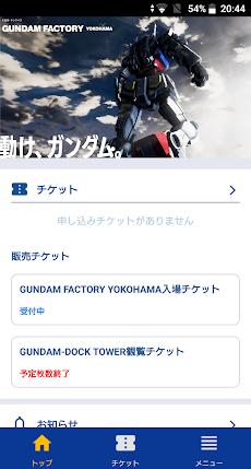 ガンダムファクトリー YOKOHAMA 公式アプリのおすすめ画像2