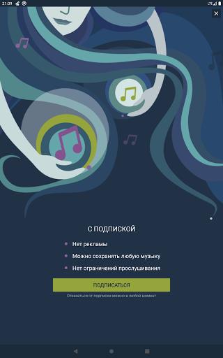 Zay.u041cu0443u0437u044bu043au0430: download and listen free music 7.15.2 Screenshots 7