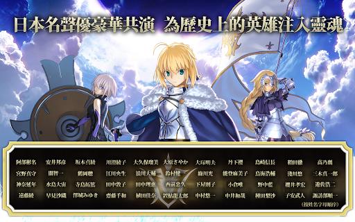 Fate/Grand Order  Screenshots 11
