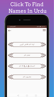 Islamic Names with Urdu&Eng Meanings offline
