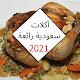 أكلات سعودية para PC Windows