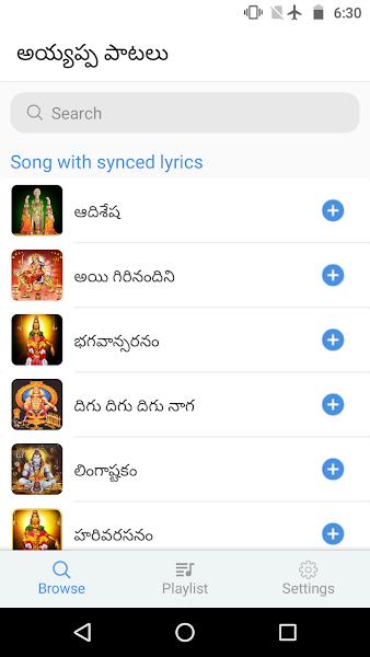 Ayyappa Patalu Telugu - Devotional Ayyappa Songs
