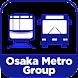 Osaka Metro Group 運行情報アプリ