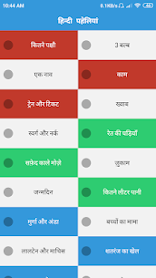 Hindi Paheli 1