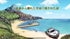 クトゥルフ神話異聞録シリーズ1 ~与波天島の歌姫~のおすすめ画像3