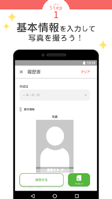 バイトル履歴書アプリ-面接で使えるレジュメ作成のおすすめ画像2