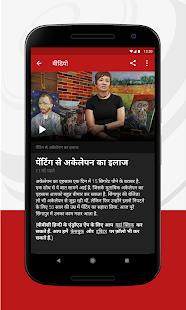 BBC News Hindi - Latest and Breaking News App 5.15.0 Screenshots 5