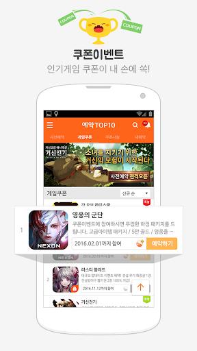 예약TOP10 - 사전예약,게임쿠폰,사전등록 No.1 screenshots 2
