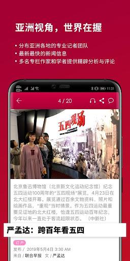 u65e9u62a5 3.32.15 Screenshots 5