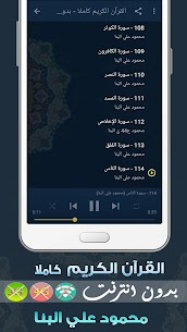 mahmoud ali albanna Quran MP3 Offline 2.7 Mod APK Updated Android 3