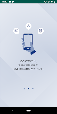 NTT Communications Forum 2019のおすすめ画像1