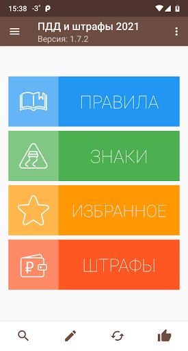 Правила дорожного движения и штрафы 2021 1.7.3 screenshots 1