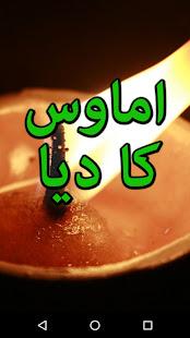 Amawas Ka Diya by Aleem Ul Haq Urdu Novel Offline 1.22 screenshots 1