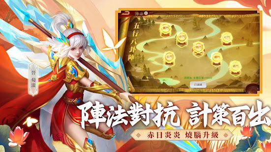 三國殺名將傳 3.1.34 screenshots 4