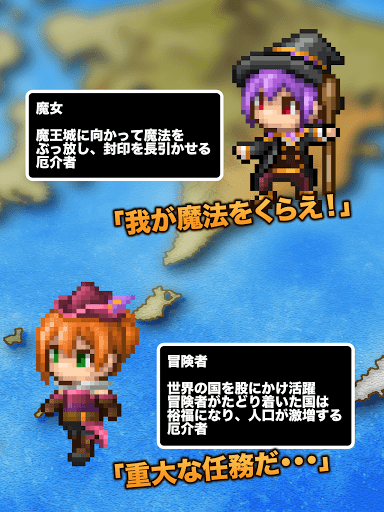 魔王さまのいけにえ apktreat screenshots 2