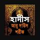 হাদীস আবু দাউদ রহ Download on Windows