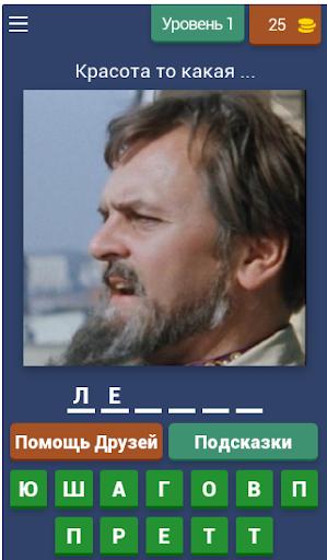 Викторина о Кино (Советские фильмы)  screenshots 1
