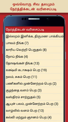Tamilnadu Hindu Siva Temples For PC Windows (7, 8, 10, 10X) & Mac Computer Image Number- 15