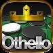 オセロ - オンライン 無料 - Androidアプリ