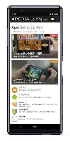 Xperia™ Lounge Japanのおすすめ画像1