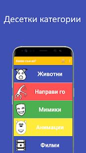 u041au0430u043au0432u043e u0441u044au043c u0430u0437? 1.28 Screenshots 1