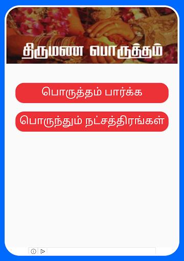 Tamil Calendar 2021 Tamil Calendar Panchangam 2021 6.4 Screenshots 10