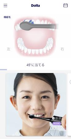 ドルツアプリ:歯科医監修の歯磨きレッスン動画で、歯周ケアの正しい方法を身に付けましょう。のおすすめ画像2