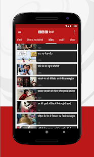 BBC News Hindi - Latest and Breaking News App 5.15.0 Screenshots 4