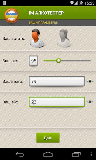 u0410u043bu043au043eu0442u0435u0441u0442u0435u0440 screenshots 2