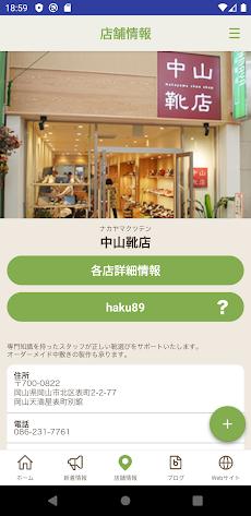 中山靴店アプリのおすすめ画像4