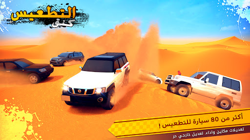 Télécharger Gratuit كنق التطعيس APK MOD (Astuce) screenshots 2