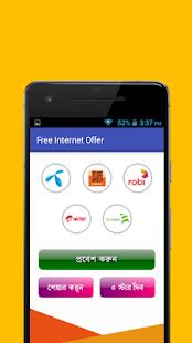 ইন্টারনেট অফার - Free Internet Offer 2021