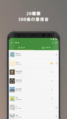 無料 着信音Android™のおすすめ画像2