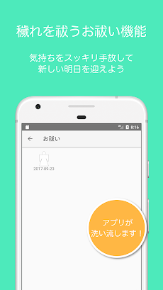 神棚アプリのおすすめ画像4