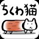 ちくわ猫~超シュールでかわいい新感覚、無料にゃんこゲーム~ - Androidアプリ