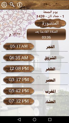 Muezzin_New 2.1 Screenshots 1