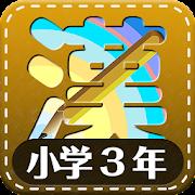 Learn Japanese Kanji (Third)