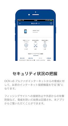 OCN v6アルファ アプリのおすすめ画像2